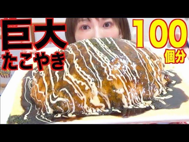 【大食い】[夢]超巨大ドームたこ焼き[100個分]6000kcal【木下ゆうか】
