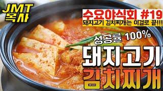 돼지고기 김치찌개는 이걸로 끝!!!(수요야식회 #19)…