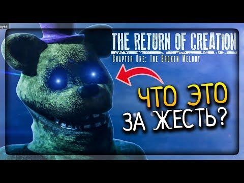 ЧТО ЭТО ЗА ЖЕСТЬ? НОВАЯ ФНАФ ИГРА! ▶️ The Return Of Creation - The Broken Melody