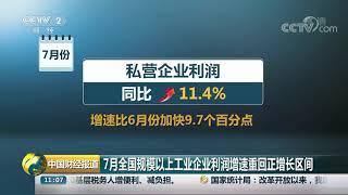 [中国财经报道]7月全国规模以上工业企业利润增速重回正增长区间  CCTV财经