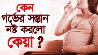 কেন গর্ভের সন্তান নষ্ট করলো কেয়া ?? | Love Story with RJ UDAY