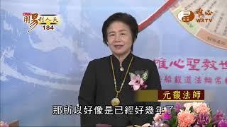 元馥法師 元賢法師 元達法師(1)【用易利人天184】| WXTV唯心電視台