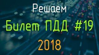 Решаем Билет ПДД №19 / Экзамен ГИБДД онлайн 2018