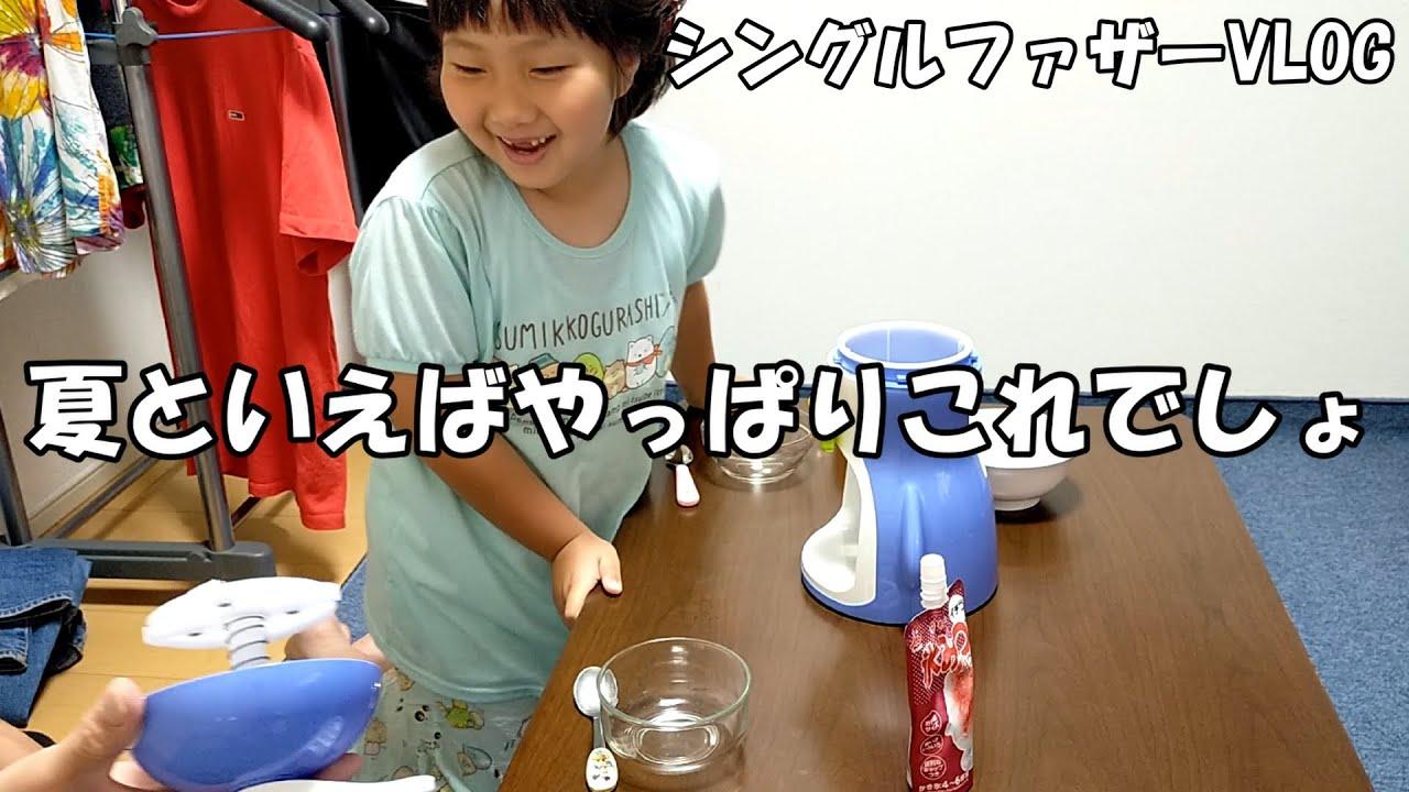 【楽しすぎた夜】娘と一緒に初めてのかき氷機を使ってみた結果【シングルファザーVLOG】