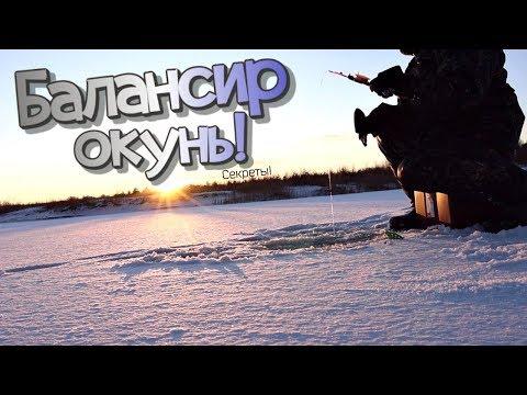 Секреты ловли окуня на балансир от а до я! Как ловить окуня на балансир зимой секреты!
