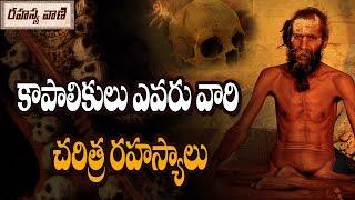 The Secret Life of Kapalikas Who Eat & Drink From The Human Skull    కాపాలికులు చరిత్ర ఏమిటి?