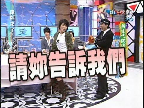 2006.11.27康熙來了完整版 新生代偶像演技大車拼-Ella、吳尊、汪東城、唐禹哲