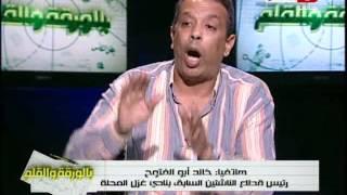مشاده كلامية بين خالد أبو الفتوح ومصطفى الزفتاوي مدير الكرة السابق بنادي @ #@ غزل المحلة@