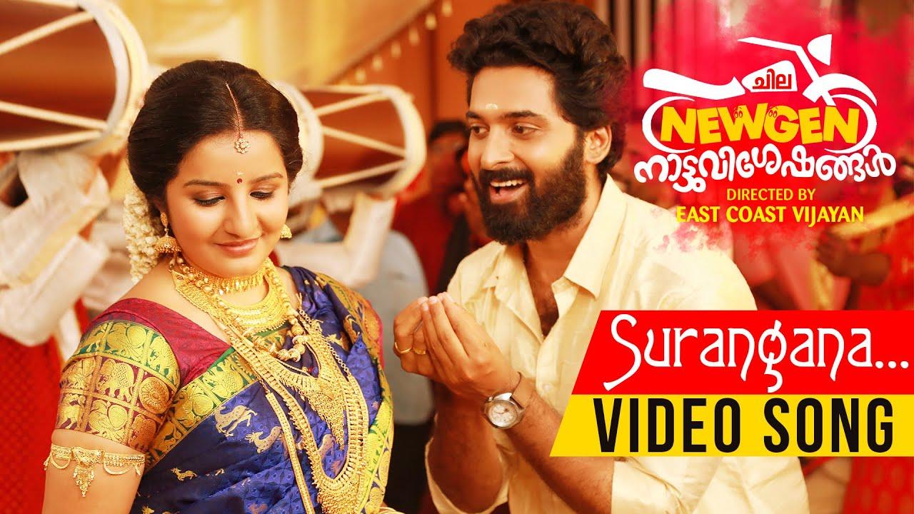 Download Surangana Video Song | Chila NewGenNattuvisheshangal | Shankar Mahadevan | East Coast Vijayan
