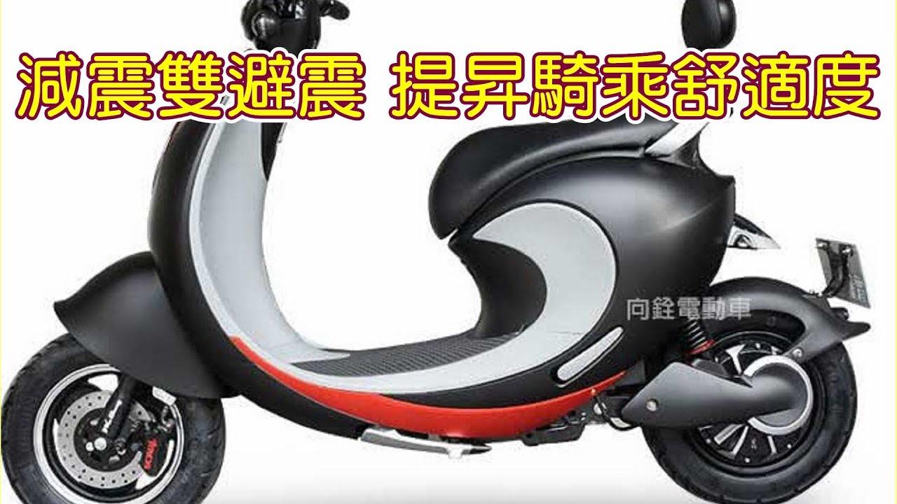 【電動自行車時速】【向銓】ANGELA電動自行車 PEG-035搭配防爆鋰電池(電動車) - YouTube