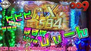 【CR 009 RE:CYBORG-139ver-】-実践-中々いい音ですなの巻