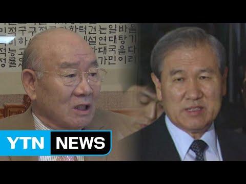 """""""전두환·노태우 경비 내년까지 모두 철수"""" / YTN"""