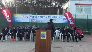 2019경기도테니스협회장배 생활체육 한마음테니스대회 개…
