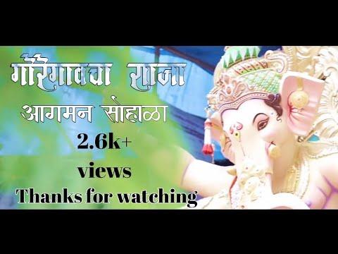 ॥-goregaon-cha-raja-॥-aagman-sohla-2019-॥-offcial-video-॥-aazad-mitra-mandal॥-hak-deto-gajanana-॥