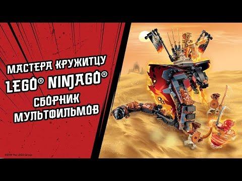Мастера Кружитцу - LEGO Ninjago - Сборник мультфильмов