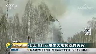 [国际财经报道]热点扫描 俄西伯利亚发生大规模森林火灾| CCTV财经