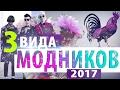 3 ВИДА МОДНИКОВ 2017 mp3