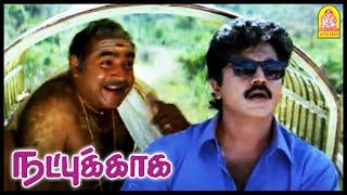 பொண்ணு எந்த ஊரிலிருந்து வருது? | Natpukkaga Super Scenes | Sarath Kumar | Simran | Vijayakumar |