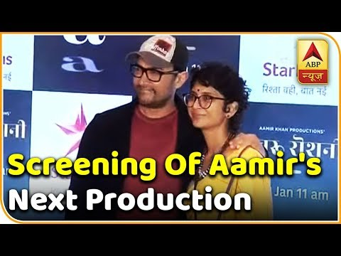 Watch Who All Attended Screening Of Aamir Khan's Next Production 'Rubaru' | ABP News