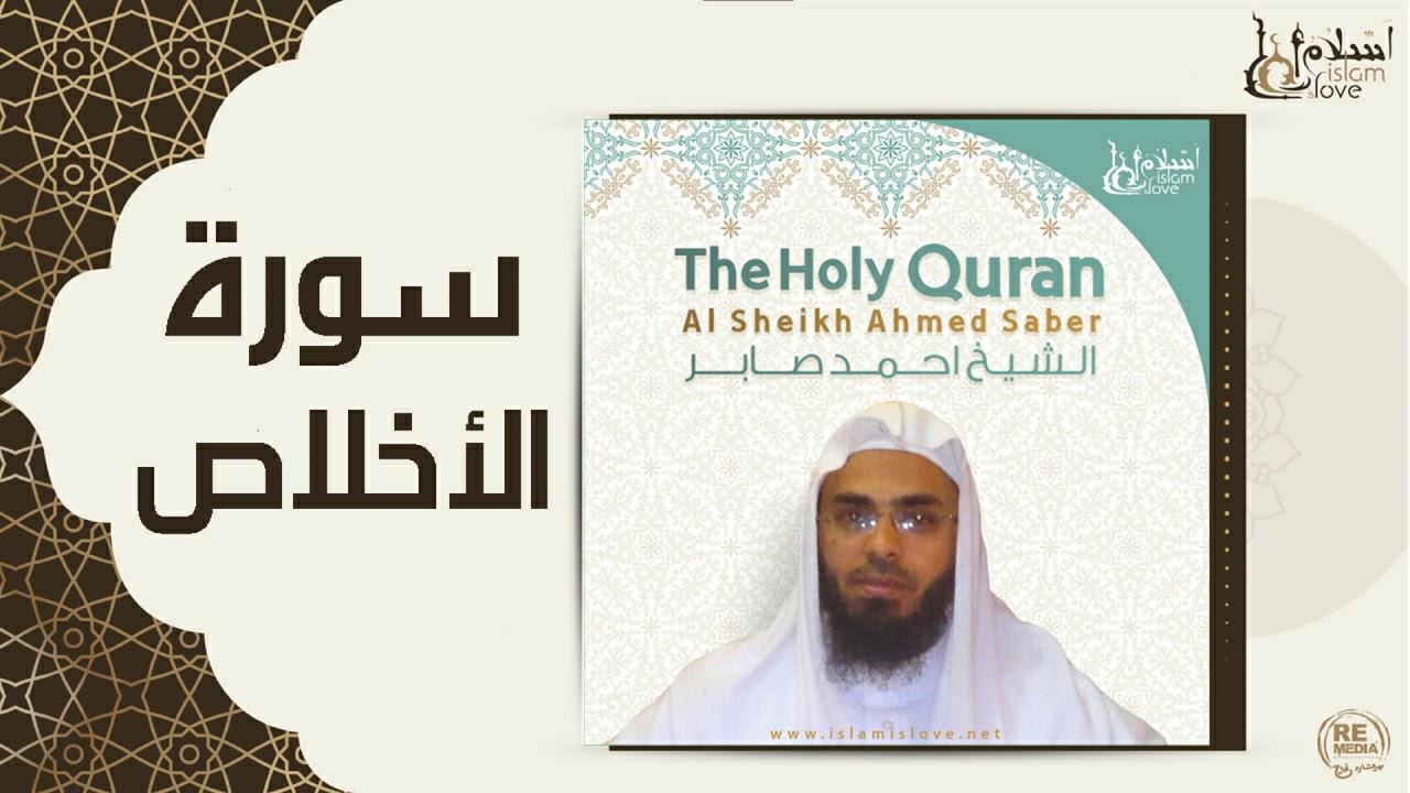 الشيخ احمد صابر -  سورة الأخلاص