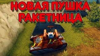 ТАНКИ ОНЛАЙН | НОВАЯ ПУШКА В ТАНКАХ ОНЛАЙН РАКЕТНИЦА | СКОРО!!!