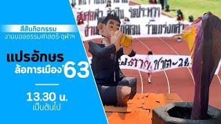 Live : แปรอักษร ขบวนล้อการเมือง งานฟุตบอลประเพณีจุฬาฯ-ธรรมศาสตร์  ครั้งที่ 74  จาก สนามศุภชลาศัย