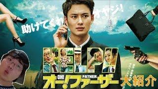 今回はミステリー作家伊坂幸太郎の小説を映画化したオー!ファーザーを紹...