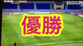 サッカーAFC女子アジアカップ2018 決勝