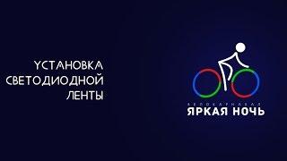 Установка светодиодной ленты(Подписывайтесь на канал - будем рады вас видеть! так же вступайте в группу ВКонтакте: http://vk.com/velokarnavalspb., 2015-04-24T22:10:05.000Z)