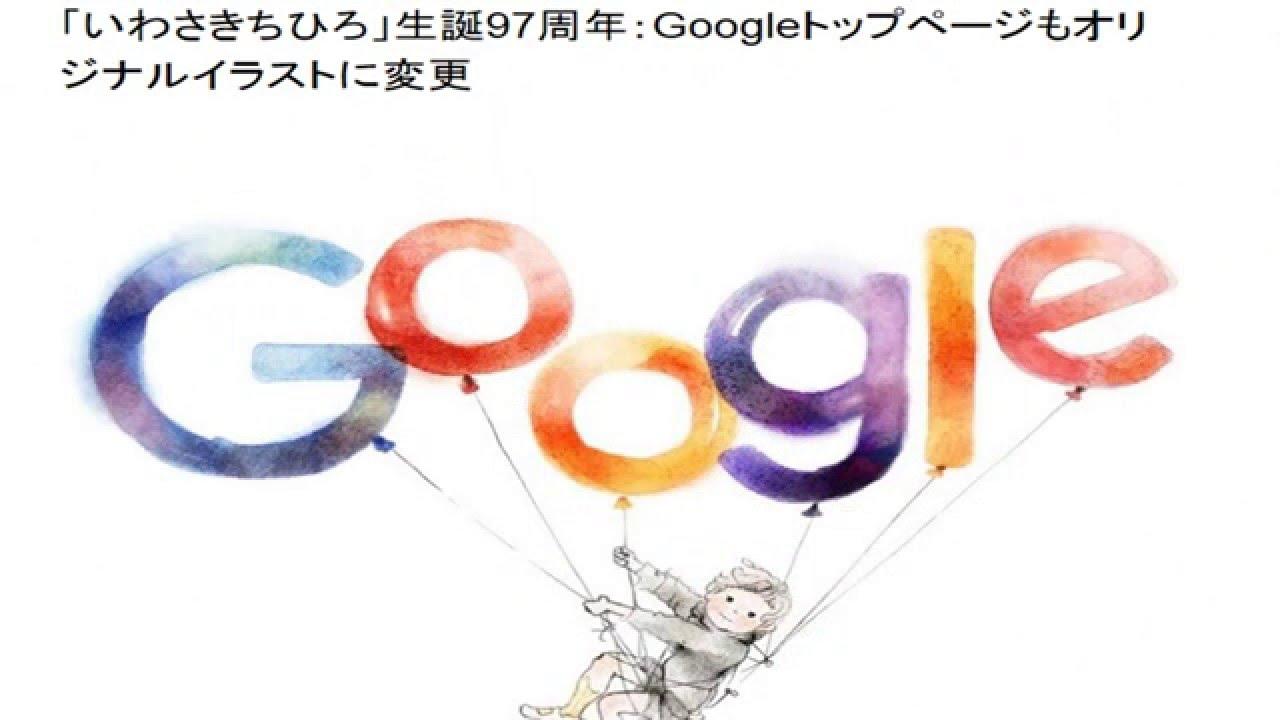 いわさきちひろ生誕97周年googleトップページもオリジナルイラストに