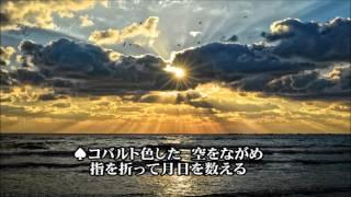 鈴木聖美&鈴木雅之「ロンリー・チャップリン」 Cover:橘のぼる&黛あかね.