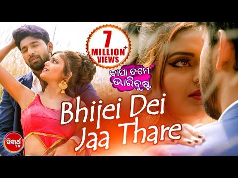 Bhijei Dei Jaa Thare | Full Video | Sidharth's 25th Movie - Bapa Tame Bhari Dusta | Jay, Samita