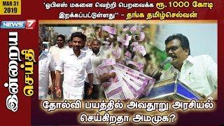 Indraiya Seithi – News7 Tamil Show