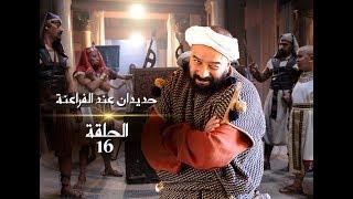 #رمضان2019 : حديدان عند الفراعنة -   الحلقة 16