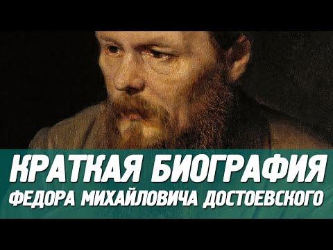 Биография Достоевского Федора Михайловича. Краткая.