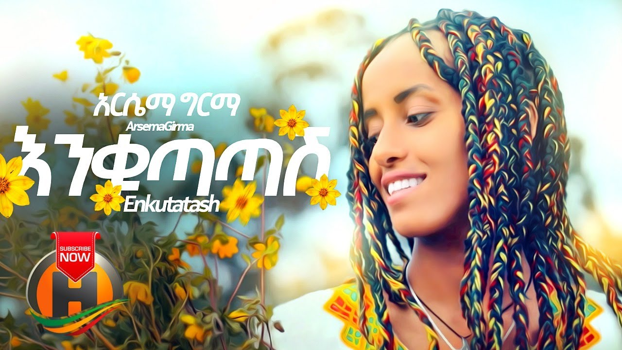 Arsema Girma - Enkutatash | እንቁጣጣሽ - New Ethiopian Music 2020 (Official Video)