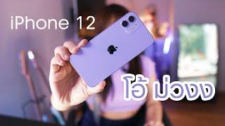 นี่แค่ออกสีม่วงก็โลกสะเทือนแล้วอะ | iPhone 12 สีม่วง Mmmmm, purple