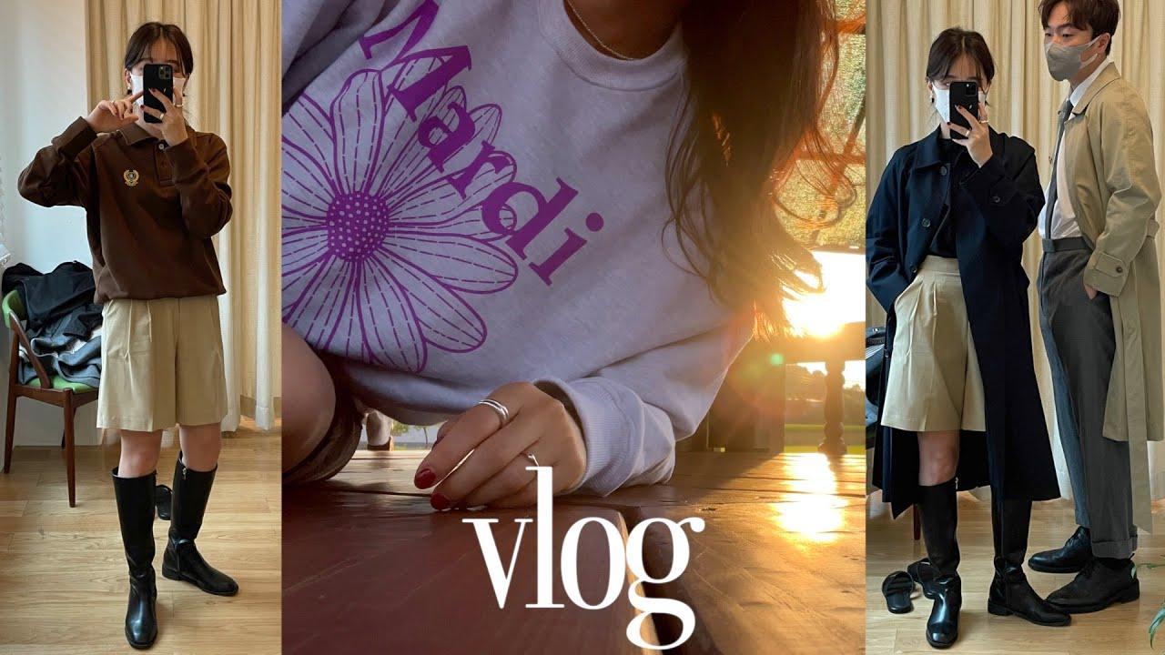 [vlog] Sep. 4th 일상브이로그ㅣ가을자켓코디ㅣ부츠코디ㅣ아쎄르쇼룸ㅣ커플룩ㅣ시밀러룩ㅣ클로브ㅣ그로브스토어ㅣ직장인 출근룩ㅣ직장인데일리룩ㅣ데일리룩ㅣ샤넬가브리엘호보백ㅣ베티백