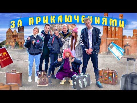 Приключения Хайп Хаус в Калининграде / 1 часть
