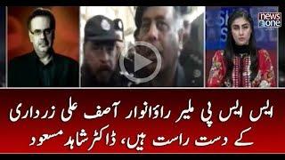 SSP #RaoAnwar #AsifZardari Kay Dast e Raast Hain    Dr Shahid Masood