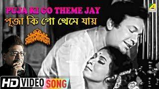 Puja Ki Go Theme Jay | Sanyasi Raja | Bengali Movie Song | Manna Dey