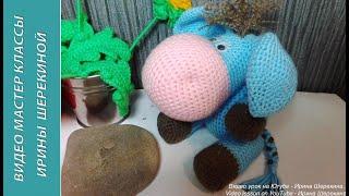 Чарівний ослик, 1 ч.. Charming donkey , р. 1. Amigurumi. Crochet.