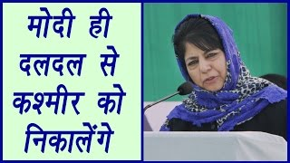 PM Modi is only hope for resolution of Kashmir dispute : Mehbooba Mufti | वनइंडिया हिंदी