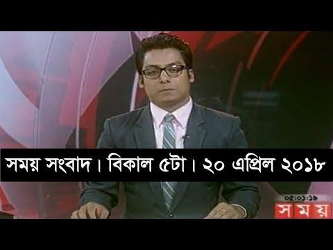 সময় সংবাদ | বিকাল ৫টা | ২০ এপ্রিল ২০১৮ | Somoy tv News Today | Latest Bangladesh News