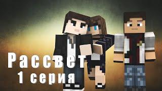 """Minecraft PE сериал """"Рассвет"""" 1 серия"""