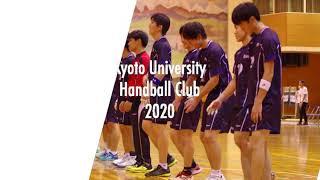 京都大学ハンドボール部2020新歓pv