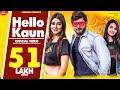 Hello Kaun | Vijay Varma, Shweta Chauhan, Andy Dahiya | New Haryanvi Songs Haryanavi 2020