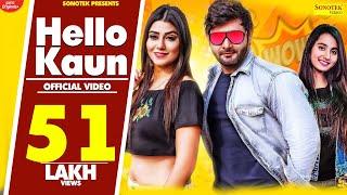 Hello Kaun | Vijay Varma, Shweta Chauhan, Andy Dahiya | New Haryanvi Songs Haryanavi 2020 | Sonotek