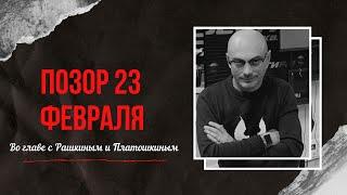 Позор 23 февраля во главе с Рашкиным и Платошкиным