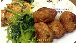 【字幕】Q彈鮮蝦肉丸   Shrimp Meatballs   Chinese Food